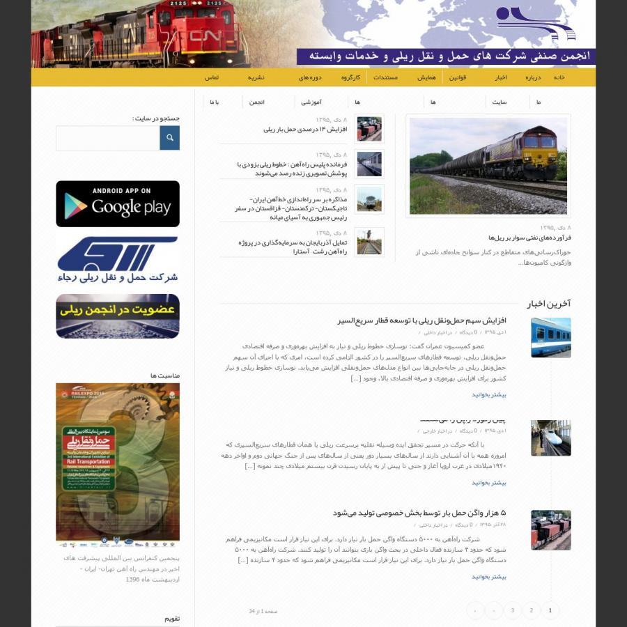 انجمن صنفی شرکت های حمل و نقل ریلی نسخه ۲
