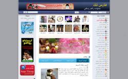 مجله خانوادگی فارس تک