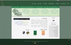 بنیاد پژوهشی فرهنگی پیمان غدیر