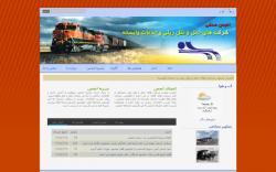 انجمن صنفی شرکت های حمل و نقل ریلی و خدمات وابسته