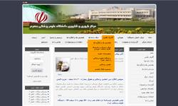 مرکز باروی و ناباروی دانشگاه علوم پزشکی جهرم