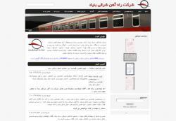 نسخه جدید وب سایت شرکت حمل و نقل شرقی بنیاد