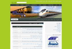 نسخه جدید انجمن صنفی شرکت های حمل و نقل ریلی