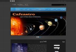 نسخه جدید وب سایت کافه آسترو