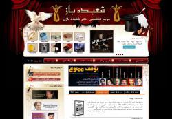 نسخه جدید وب سایت شعبده باز