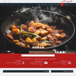 آشپزی آنلاین