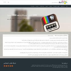 نرم افزار مدیریت شبکه اجتماعی ری پنل